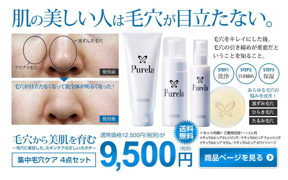 毛穴集中ケア 洗顔セット